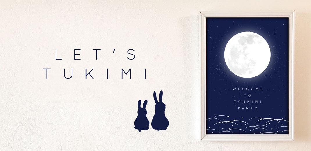 月見 お月見 ポスター 無料素材 分別シールデザイン つきみ 招待状 月 MOON  満月 フルムーン スーパームーン イラスト 素材 ダウンロード