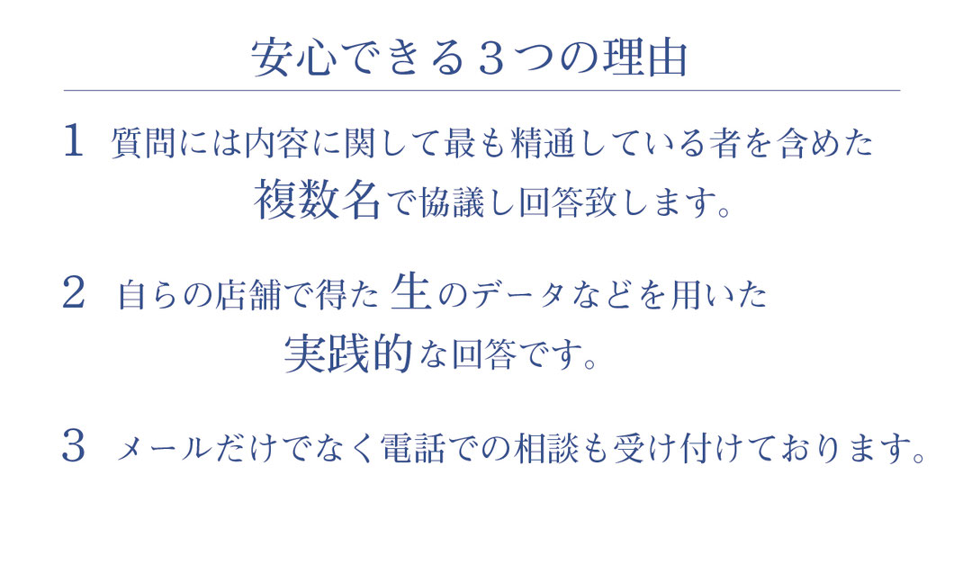 After Package Planが安心できる3つの理由