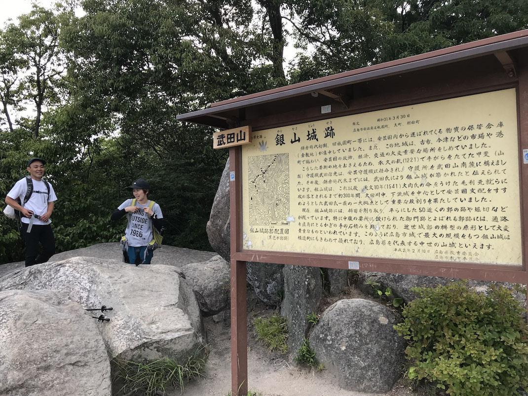 武田山山頂