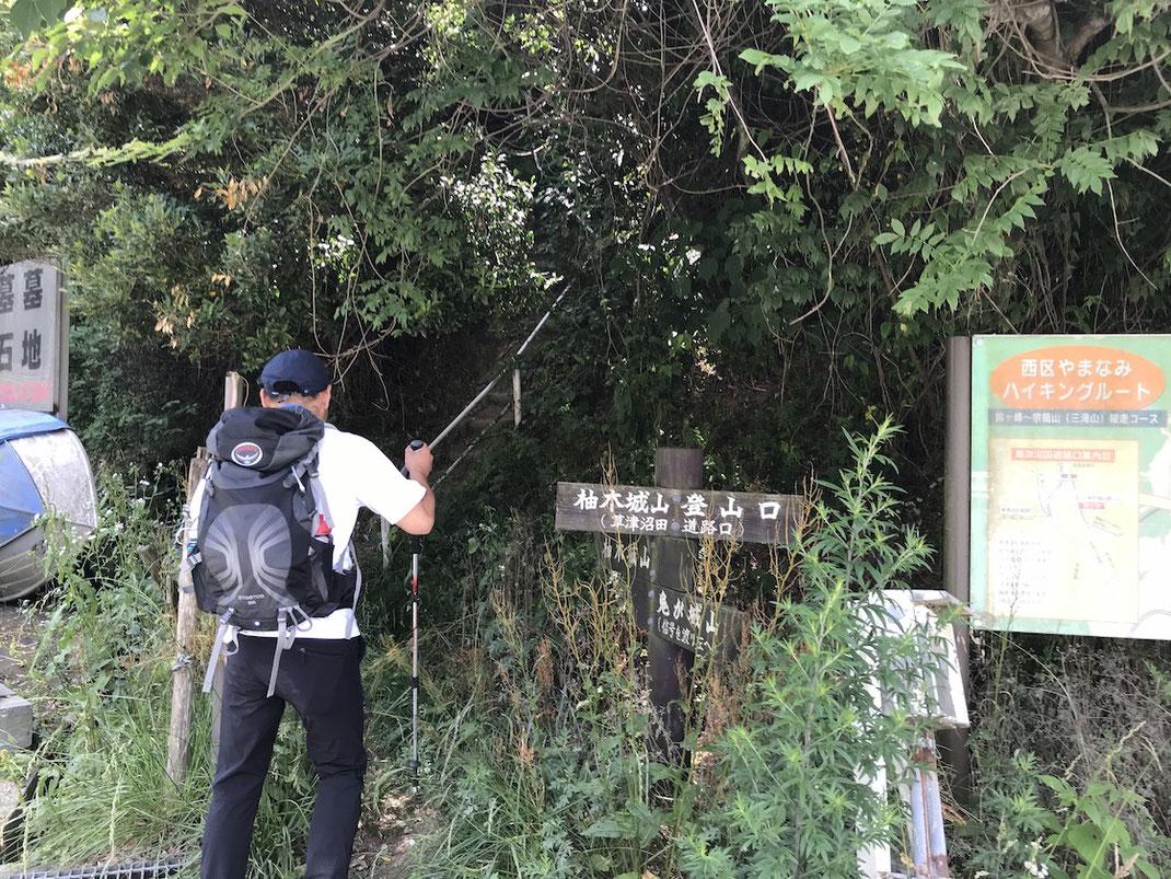 柚木城山登山口