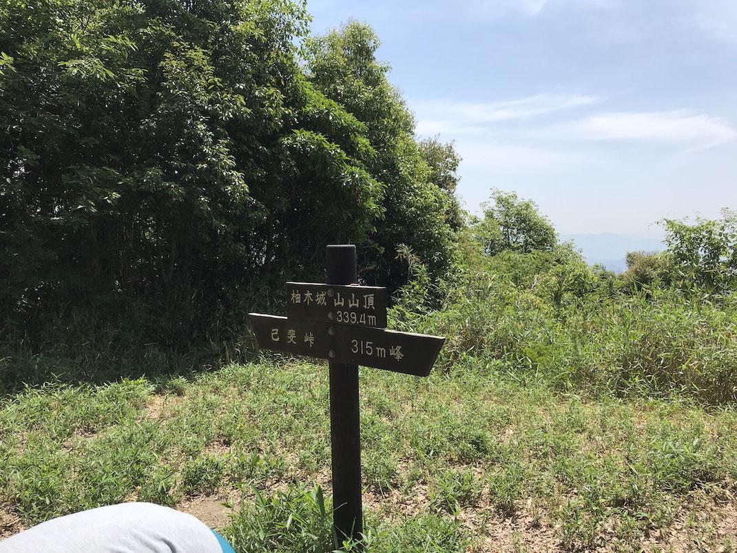 柚木城山山頂(339.4m)