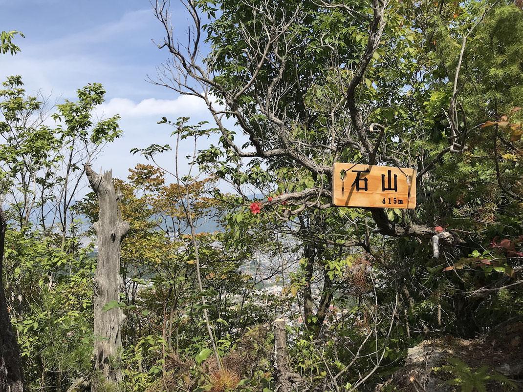 石山(415m)