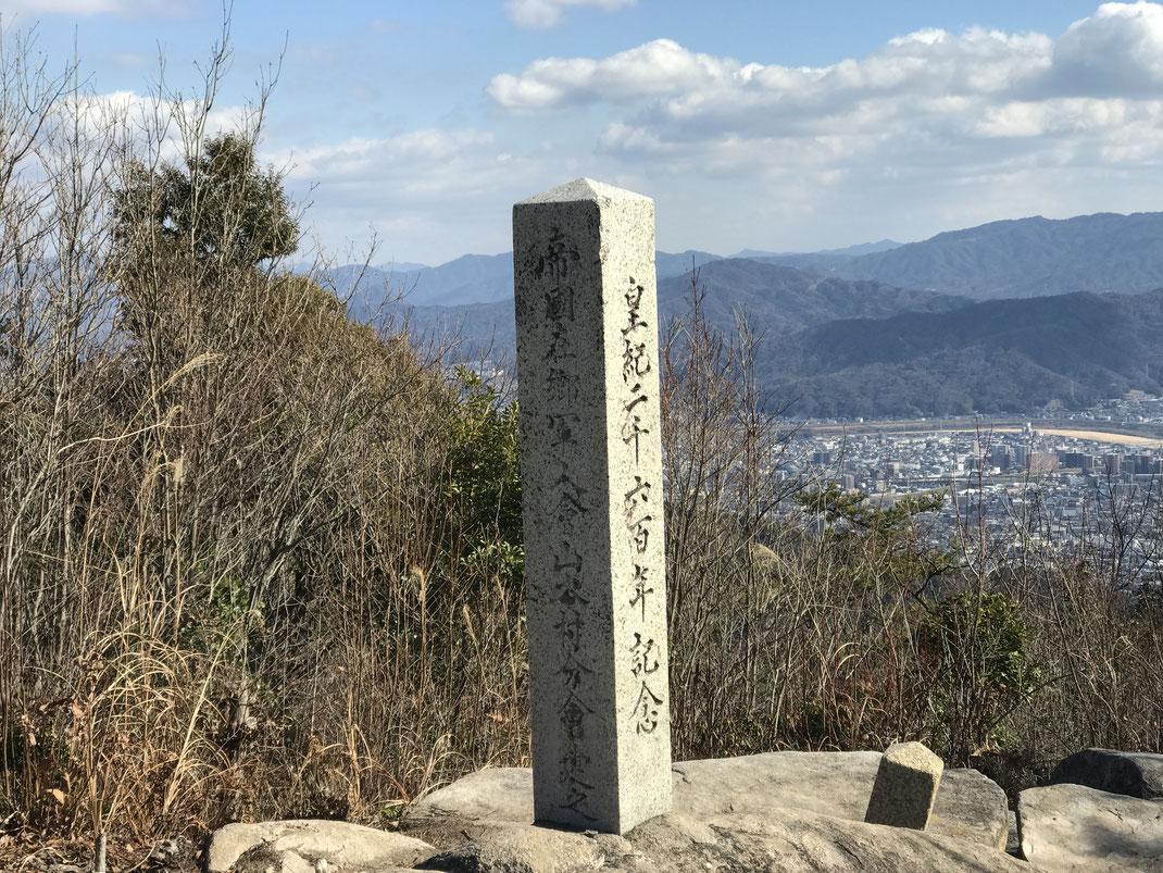 火山山頂記念碑