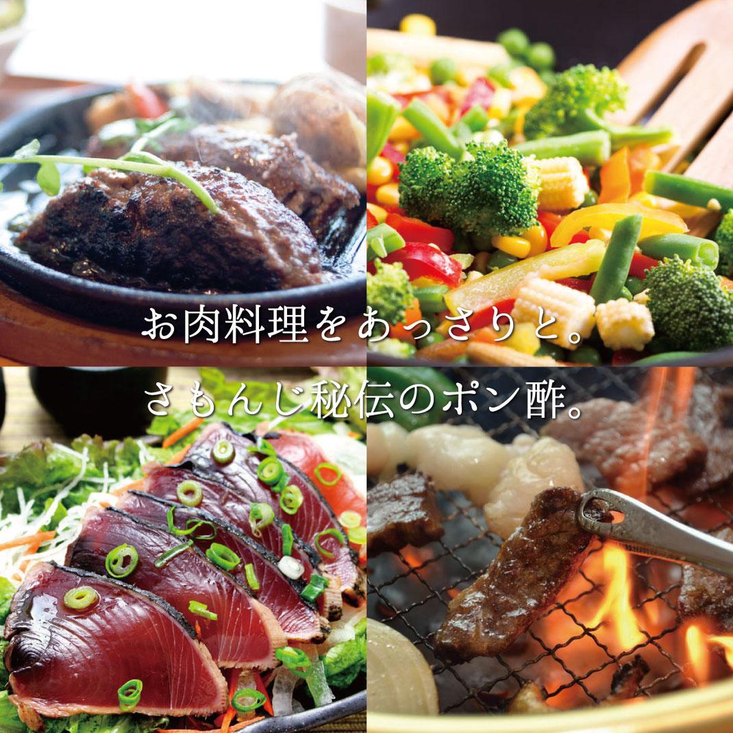 博多よかぽん,お肉料理をあっさりと,さもんじ秘伝のポン酢,博多水炊きさもんじ