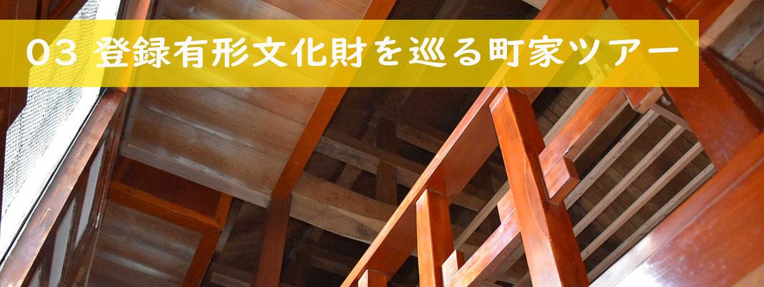 NHK連続テレビ小説「おかえりモネ」ロケ地として注目の登米市登米町の登録有形文化財をめぐる町家ツアー