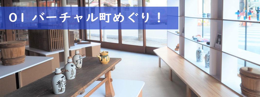NHK連続テレビ小説「おかえりモネ」ロケ地として注目の登米市登米町のバーチャル町めぐり
