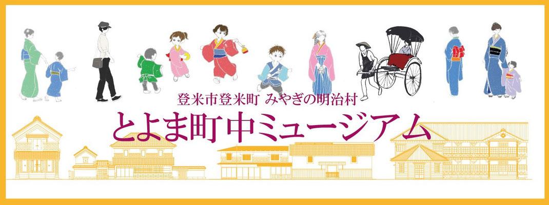 NHK連続テレビ小説「おかえりモネ」森の町・登米「みやぎの明治村」とよま町中ミュージアム