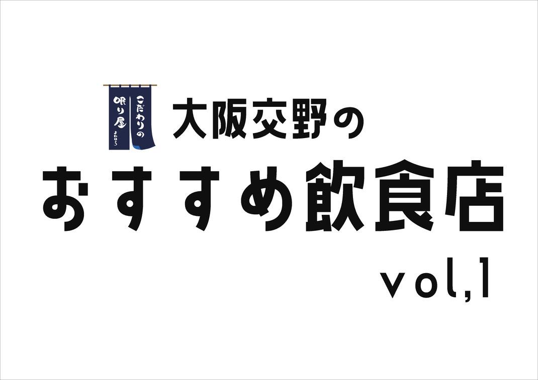 大阪交野のおすすめ飲食店vol,1