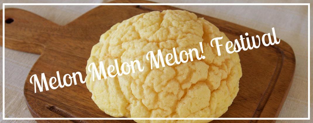 メロンパン祭「Melon Melon elon! Festival」