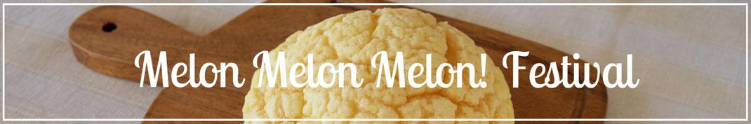 メロンパン祭「Melon Melon Melon! Festival」