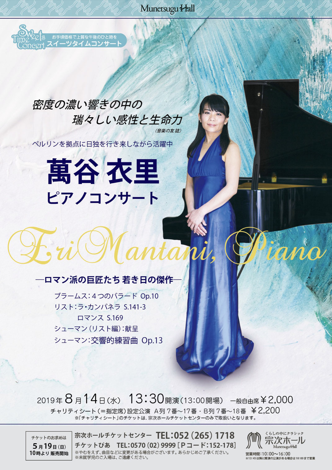 20190814 Munetsugu Hall Flyer