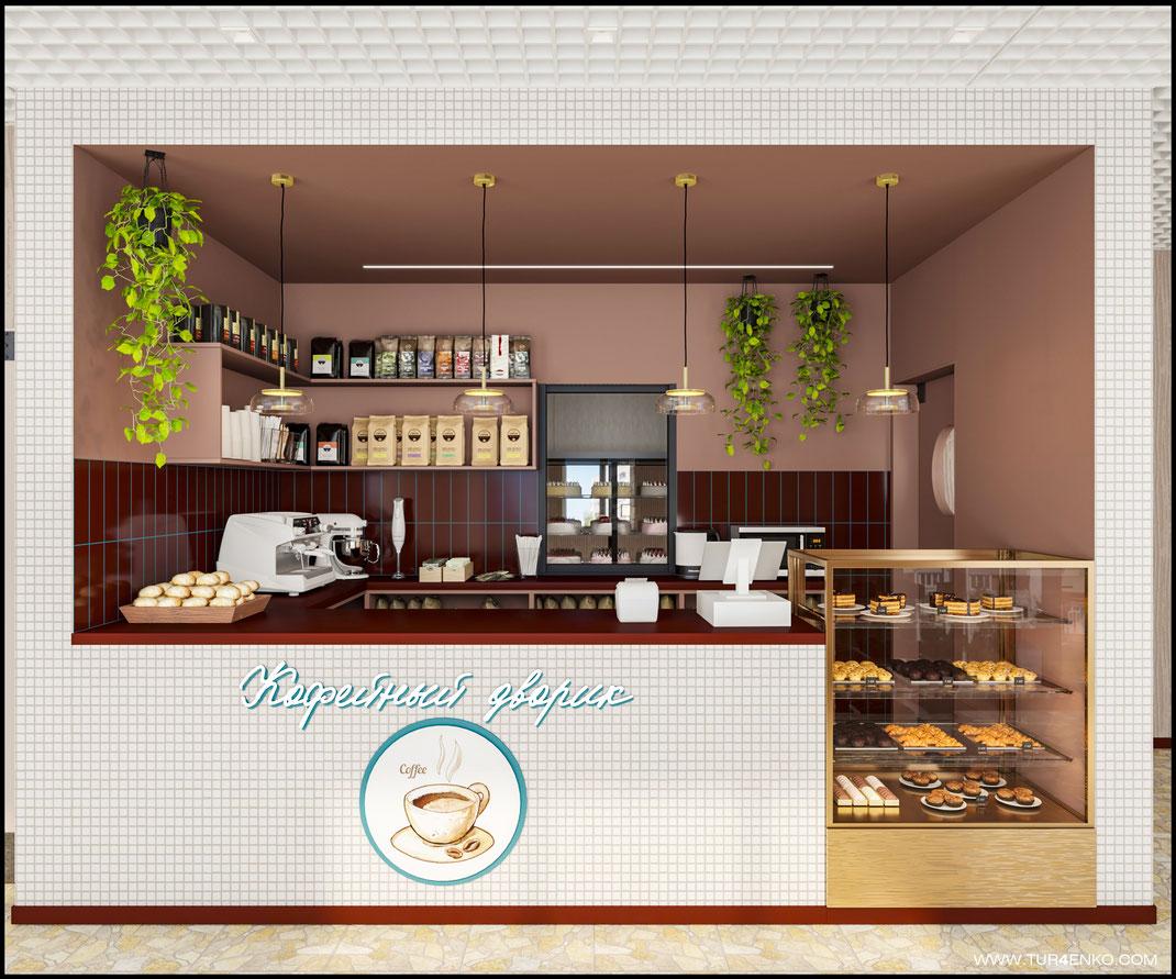 """дизайн кафе кофейни кондитерской """"Кофейный дворик"""" 89163172980 Турченко Наталия www.tur4enko.com"""