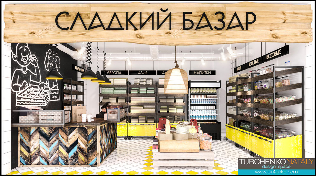 1 дизайн магазинов Москва 89163172980