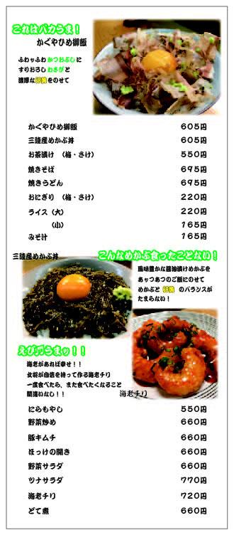 豊橋の東北料理の美味しい居酒屋さんの料理メニュー2
