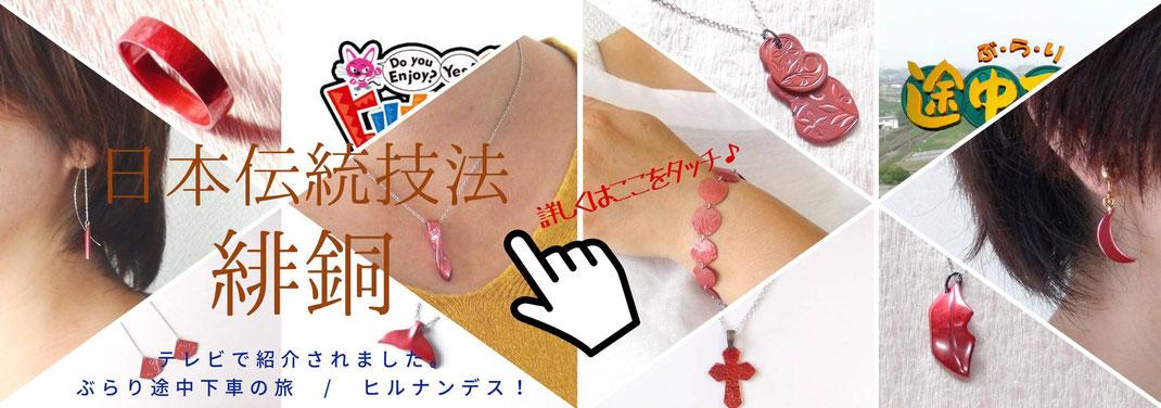 日本伝統技法緋銅の告知