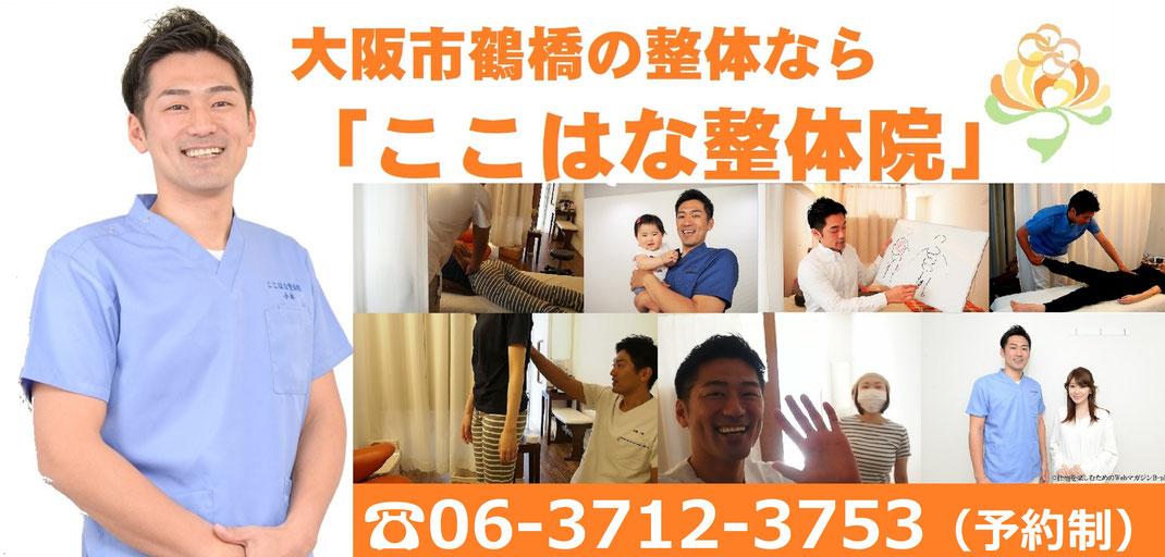 大阪市生野区 鶴橋の整体なら「ここはな整体院」