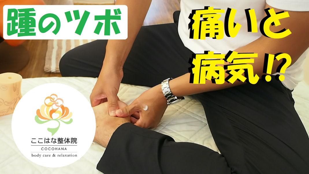 足つぼマッサージで【かかとのツボが痛いのは婦人科の病気?】大阪市生野区鶴橋|ここはな整体院