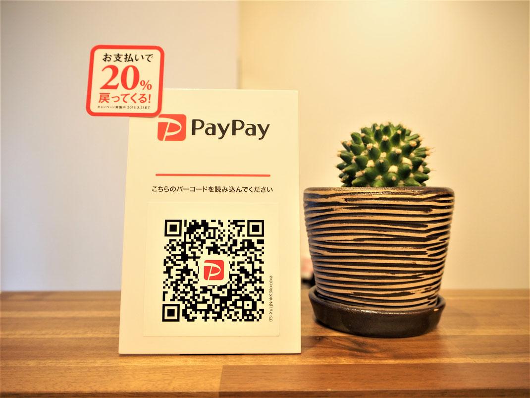 PayPay100億円あげちゃうキャンペーン 大阪市鶴橋