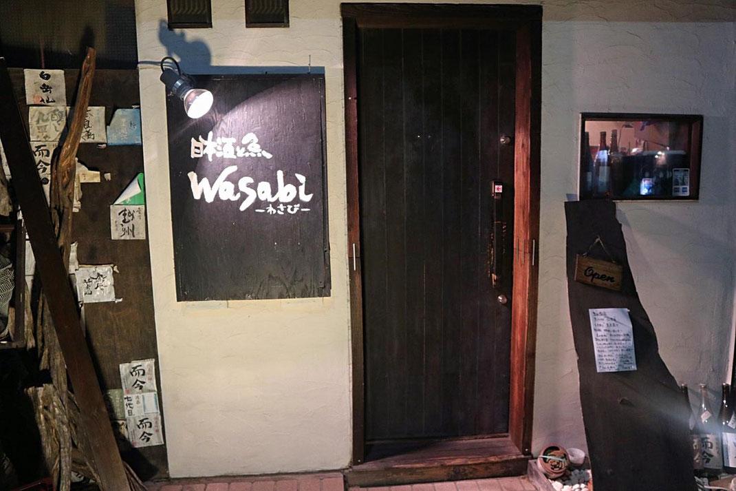 日本酒と魚wasabiの看板がかけられた店正面からの写真