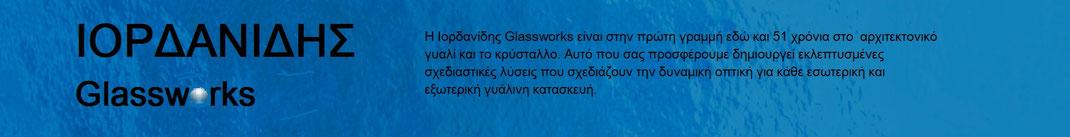 Τζάμια, κρύσταλλα γυαλί, καθρέπτες αργυρούπολη ιορδανίδης glassworks, τζάμια αργυρούπολη, τζάμια σκάλας αργυρούπολη, τζάμια μπαλκόνια κάγκελα ιορδανίδης glassworks