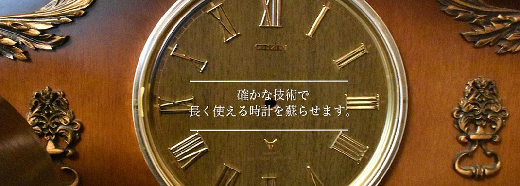確かな技術で壊れた時計を修理します