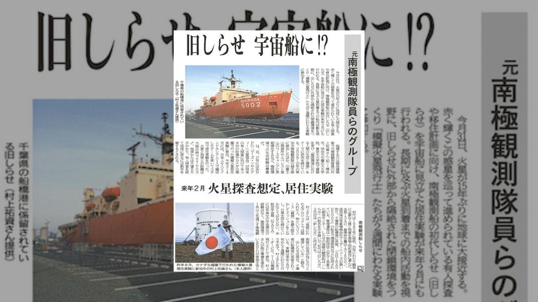 秋田魁新報「旧しらせ 宇宙船に!?」