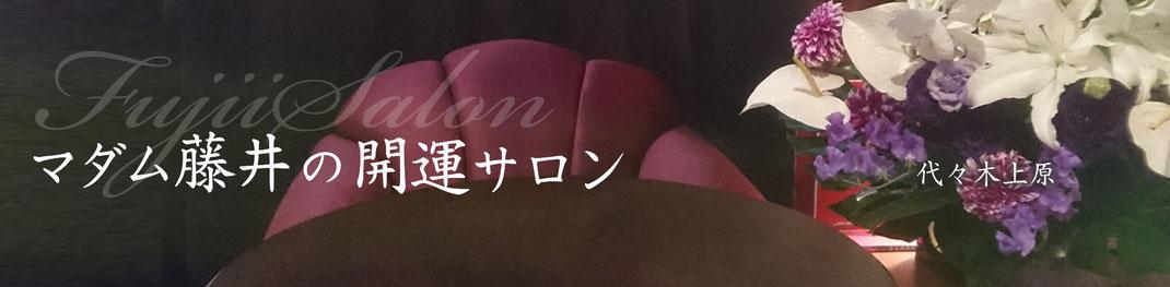 マダム藤井の開運サロン
