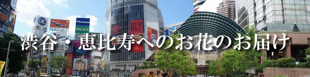 渋谷・恵比寿へのフラスタのお届け