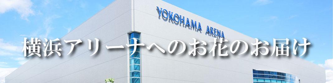 横浜アリーナへのフラスタのお届け