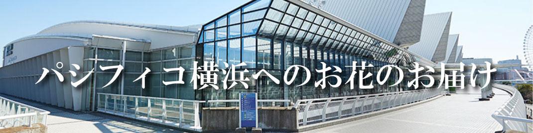 パシフィコ横浜へのフラスタのお届け
