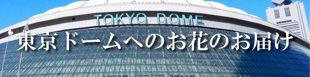 東京ドームへのフラスタのお届け