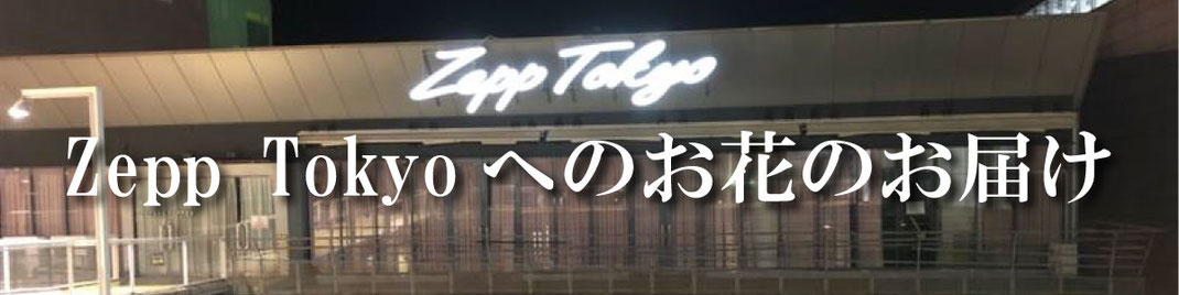 Zepp Tokyoへのフラスタのお届け