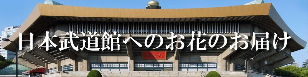 日本武道館へのフラスタのお届け