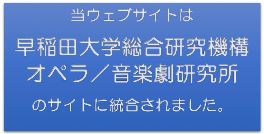 ↑ ↑ こちらをクリックすると「早稲田大学総合研究機構 オペラ/音楽劇研究所」のウェブサイトへジャンプします。