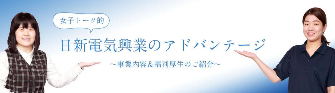 女子トーク的 日新電気興業のアドバンテージ ~事業内容&福利厚生のご紹介~