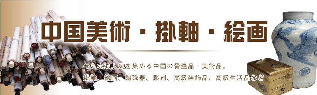 中国美術・掛軸・絵画