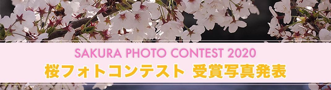 桜フォトコンテスト, プレゼント賞品, SAKURA PHOTO CONTEST 2020, プレゼント賞品一覧, 受賞作品,発表,プレゼント