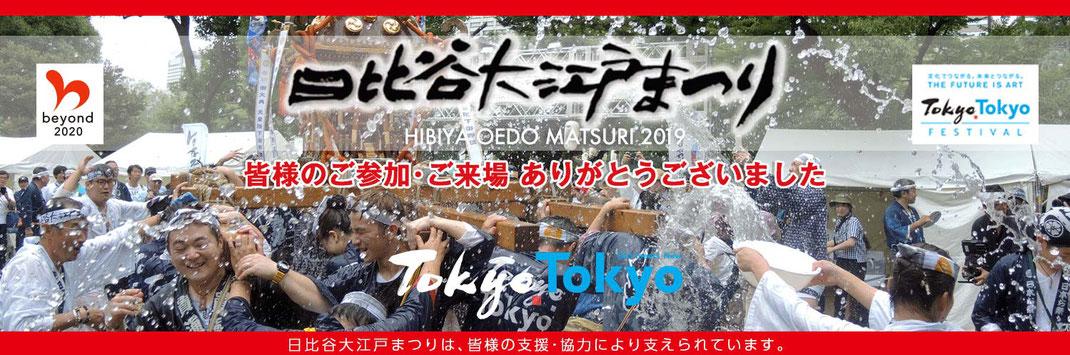 日比谷大江戸まつり, HIBIYA OEDO MATSURI 2019, ご参加・ご来場ありがとうございました。