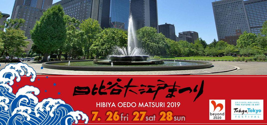 日比谷大江戸まつり2019, HIBIYA OEDO MATSURI 2019, 特別出展ブース,