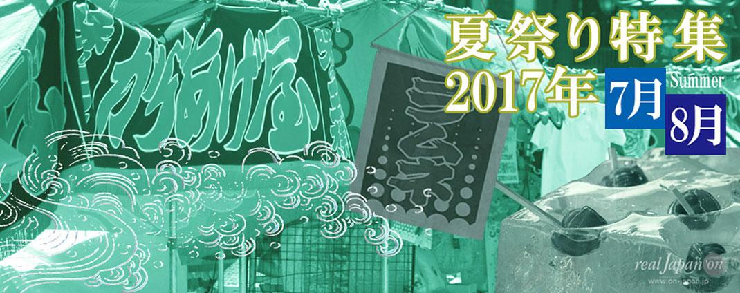 2017年 夏祭り特集〈7月・8月お祭り開催情報〉, 夏本番を向かえて各地で盛り上がりをみせる夏祭り。参加する方も、観に行く方も、さあ、みんなで日本の祭りを愉しみに出かけよう。