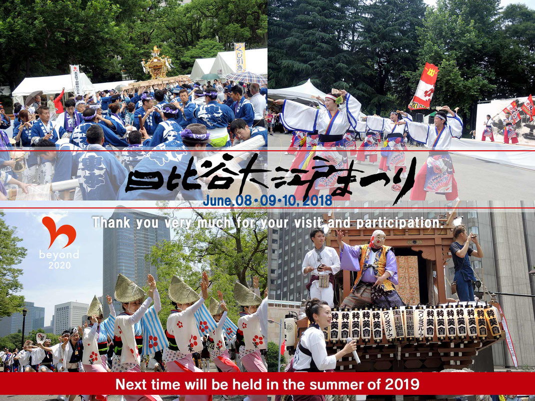 Hibiya Oedo Matsuri, Hibiya Park Tokyo, Japanese culture iben, June 8th-9th-10th  2018,  Thank you very much for your visit and participation., Next time will be held in the summer of 2019., Japanese food & Matsuri fair, MIKOSHI, Awa-odori, traditional