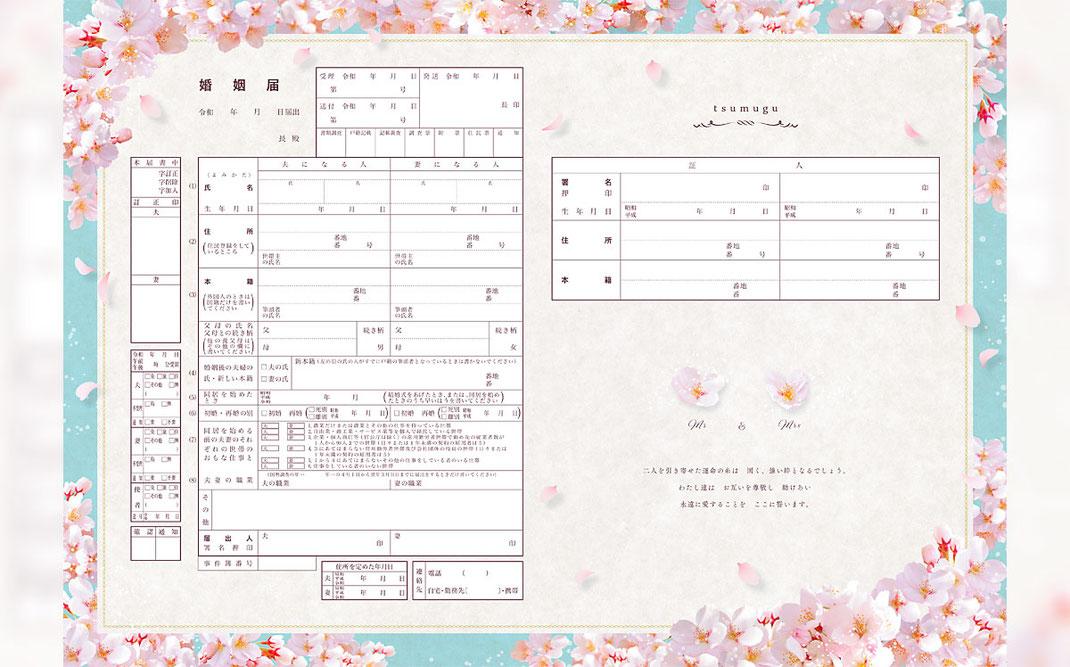 デザイン婚姻届tsumuguさくらメイン画像