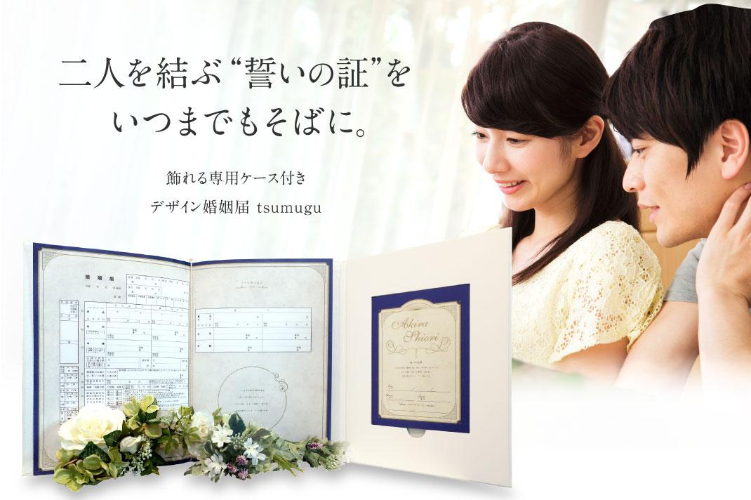 二人を結ぶ誓いの証をいつまでもそばに。飾れる専用ケース付きデザイン婚姻届 tsumugu