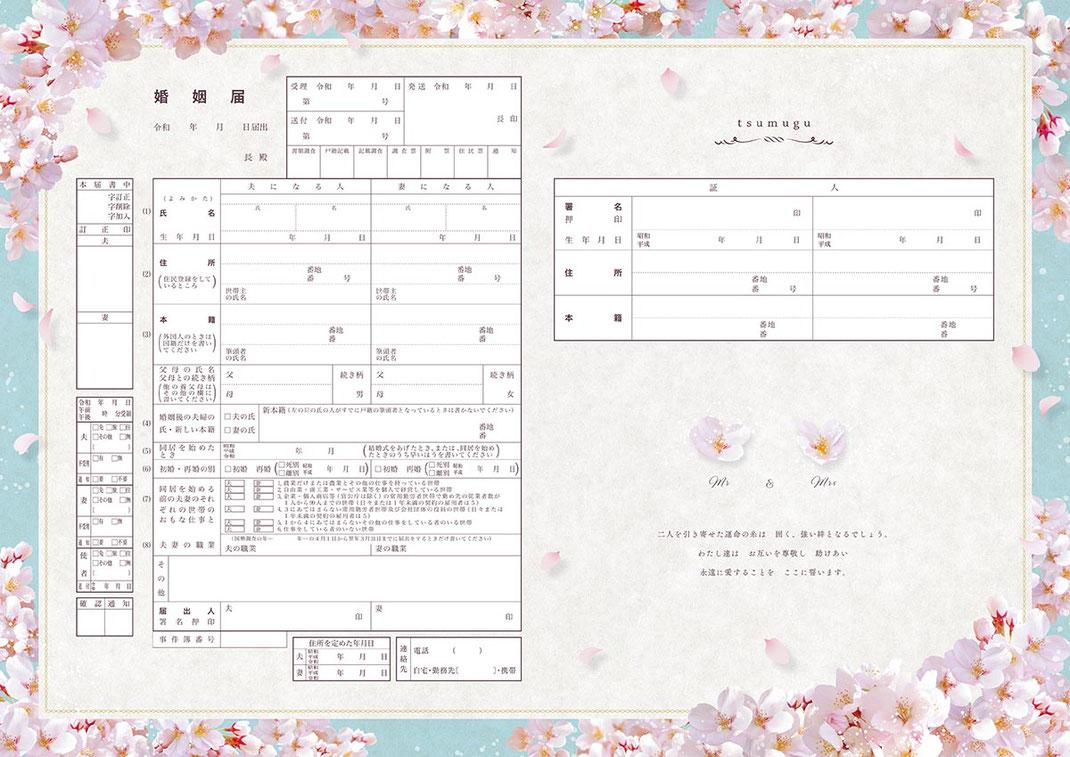 婚姻届Laboオリジナルデザイン婚姻届tsumugu Sakura-つむぐ さくら-