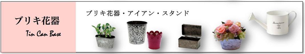 プリザーブドフラワー,ブリキ花器,通販,アレンジメント