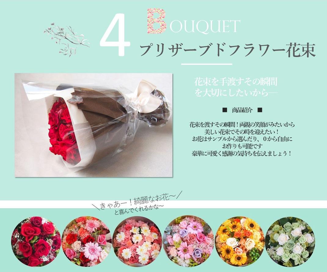 結婚式で人気の両親贈呈プレゼントはプリザーブドフラワー花束ブーケ記念品で決まり!