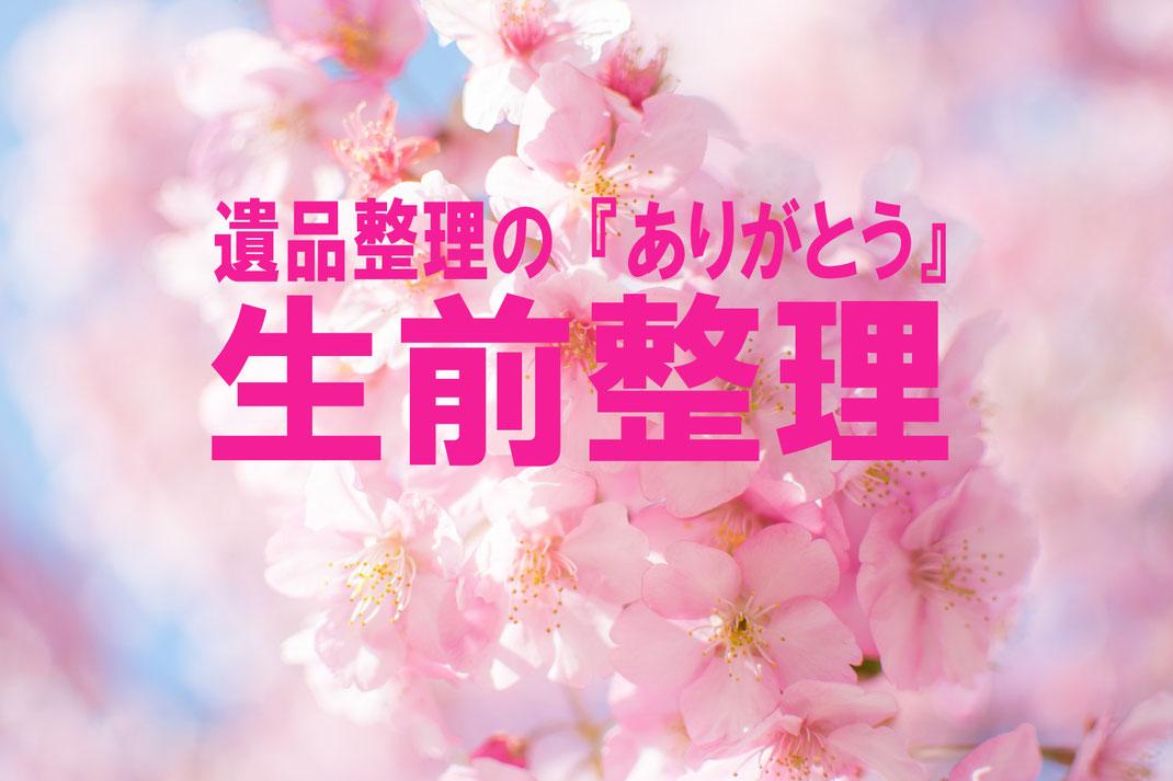 札幌市 遺品整理『ありがとう』の生前整理