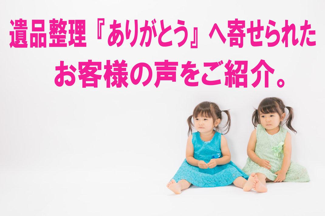 札幌市 遺品整理『ありがとう』へ寄せられたお客様の声。