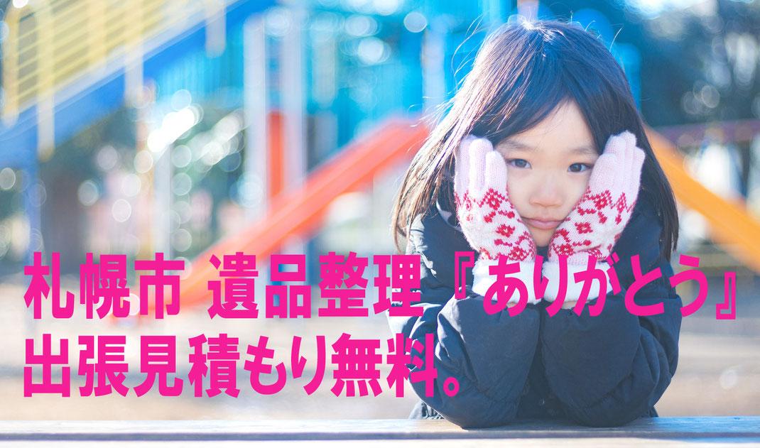 札幌市 遺品整理『ありがとう』いつもご利用誠にありがとう御座います。