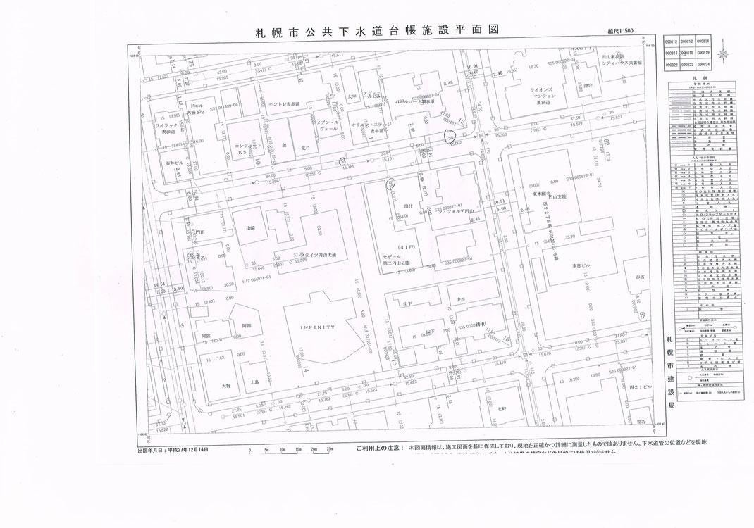 札幌市下水道調査